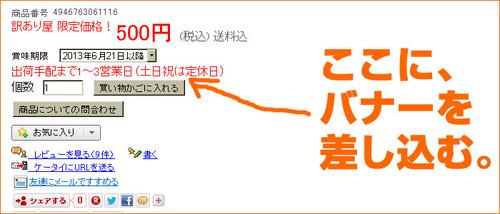 楽天ページ「買い物かごに入れる」ボタンの真上にバナーを差し込む方法
