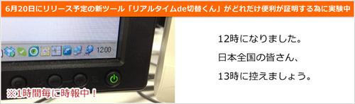 12時になりました。日本全国の皆さん、13時に備えましょう。