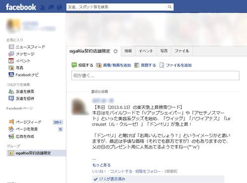 ogaRia契約店舗限定facebookページ