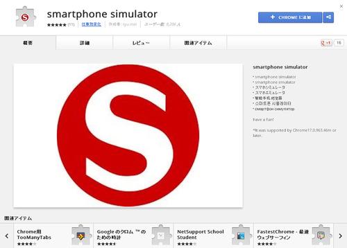 smartphone simulator