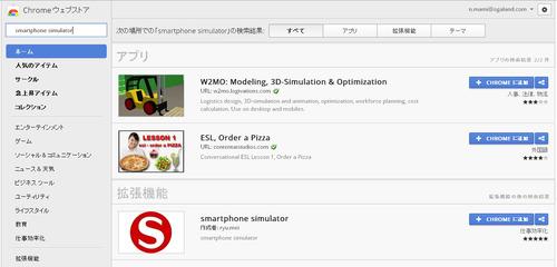 smartphone simulator追加